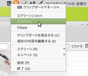 glippy-SS